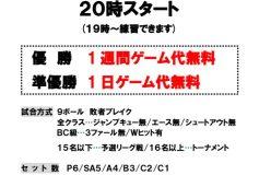 名古屋のビリヤード JIN:レッスン&ハウスT、再開のお知らせ