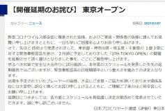 JPBF:東京オープン、開催延期のお知らせ