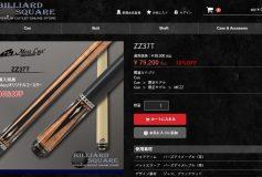 MEZZ BILLIARD SQUARE:海外限定モデル「ZZ37T」!