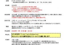 第21回 JAPAマスターズ埼玉予選:要項(8月2日)