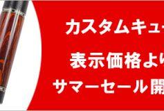 CENTRAL:7月31日(金)まで『サマーセール開催』!!