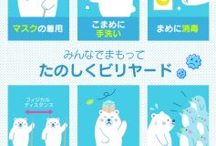 JAPA:新型コロナ感染予防対策ポスター!