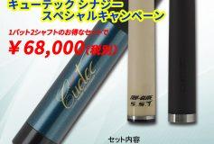 CUETEC: シナジースペシャルキャンペーン(99275)!