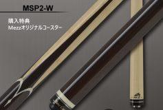 MEZZ BILLIARD SQUARE:試作モデル「MSP2-W」!