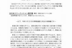 第77回 全日本3C選手権【開催中止】