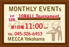 MECCA Yokohama:第1日曜は「10ボールトーナメント」【32名限定】(4月4日より再開!)