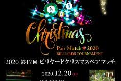 BAGUS六本木:「2020 クリスマスペアマッチ」要項