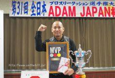 ADAM JAPAN杯 第31回全日本プロ3C選手権:宮下崇生、初優勝&初MVP!