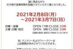 MECCA Yokohama:【緊急事態宣言延長に伴うお知らせ】