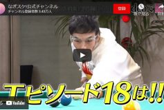 Amazon Prime Video『なぎスケ!』に女子プロ3名が出演!