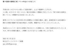 第9回 彩の国埼玉BCバトル:【開催中止】