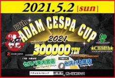 ADAM CESPA CUP 2021:エントリーリストUP!
