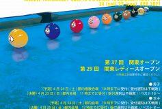 2021 関東オープン:要項【エントリー受付中!】