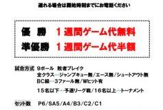 名古屋のビリヤード JIN:ポケット「時短」ウィークリー開催!(18日)