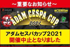 ADAM CESPA CUP 2021:【開催中止】