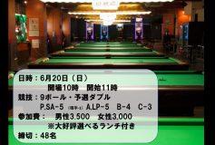 Link 和光市:9ボールのオープン戦開催!(6月20日)