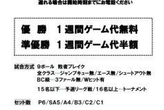 名古屋のビリヤード JIN:ポケット「時短」ウィークリー開催!(5月2日)