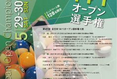 第49回 全日本14-1選手権:【開催中止】