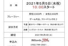 名古屋のビリヤード JIN:第18回 3Cマスターズ(5月5日)