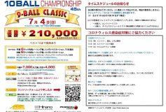第45回 9-Ball Classic 10ボールCS:【開催再延期→7月4日(日)】