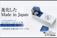 CUE-SHOP.JP:「HybRid Chalk 3」好評発売中!