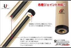 CUE-SHOP.JP:ユニバーサル「カーボン内蔵のCS+ハイテクシャフト」!