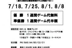 名古屋のビリヤード JIN:ポケット「時短」ウィークリー開催!(25日)