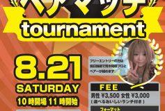 Link 和光市:ペアマッチ・トーナメント開催!(8月21日)