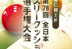 第78回 全日本3C選手権:8月7~9日開催!