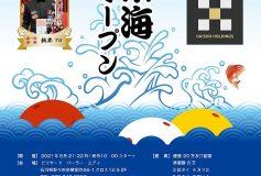 第2回 3C日本海オープン:要項