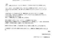 第2回 3C日本海オープン:【開催中止】