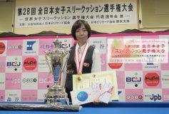 第28回 全日本女子3C選手権:西本優子、7年ぶり3度目の全日本タイトル奪取!