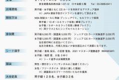 JAPA:2021 全関東ビリヤード選手権(男子級)(女子級):要項