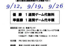 名古屋のビリヤード JIN:ポケット「時短」ウィークリー開催!(9月19日)