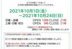MECCA Yokohama :10月の営業時間短縮のお知らせ