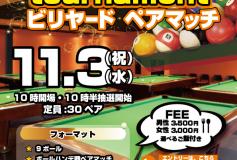 Link 松戸店:9ボール・ペアマッチ!(11月3日)