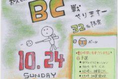Link 北千住:BC級戦開催!(24日)