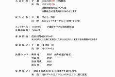 第70回 全関東3C選手権:要項【予選組合せ】