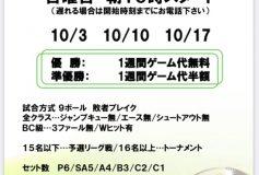名古屋のビリヤード JIN:ポケット「時短」ウィークリー開催!(10月10日)