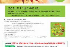 第31回 オータムカップ関東BC級:要項