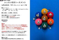 POOL LABO:7ボールで「レッスン付きトーナメント」!(10月24日)【残り枠わずか!】