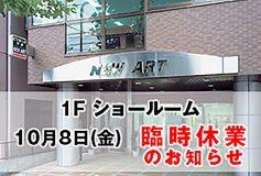 NEWART:【1Fショールーム】臨時休業のお知らせ(10月8日)